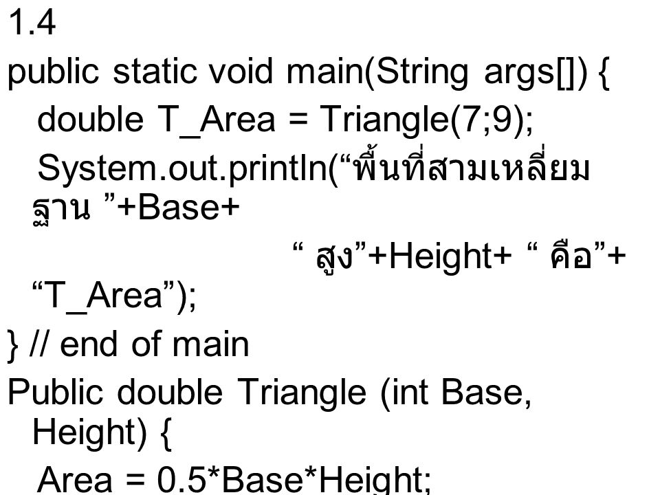 1.4 public static void main(String args[]) { double T_Area = Triangle(7;9); System.out.println( พื้นที่สามเหลี่ยมฐาน +Base+